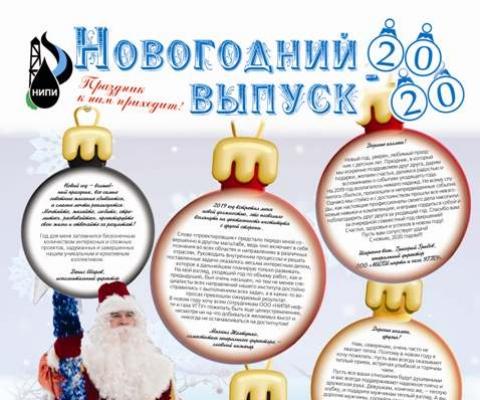 Новогодний выпуск газеты НИПИ
