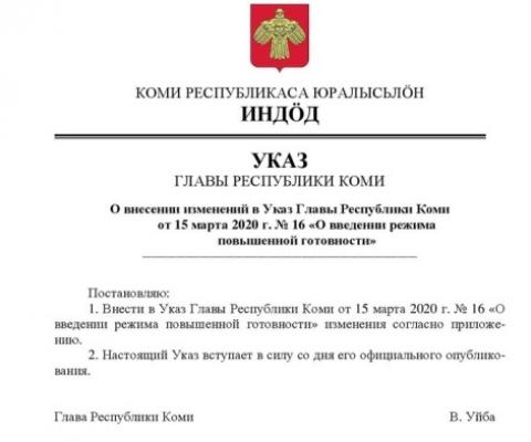 Указ «О введении режима повышенной готовности»
