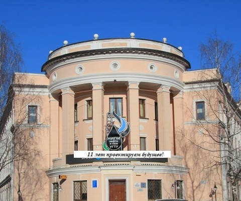 Офис ООО «НИПИ нефти и газа УГТУ» в Ухте
