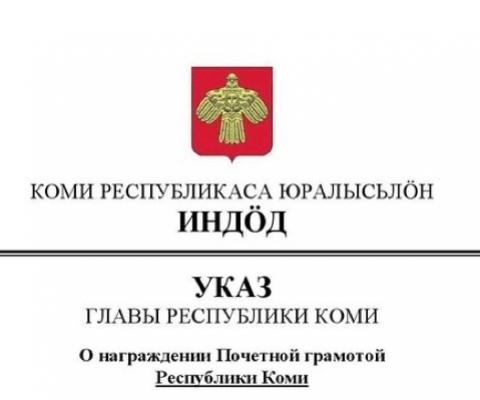 Указ Главы РК