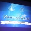 XVI межрегиональная молодежная научно-практическая конференция-конкурс «Интеграция»