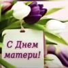Открытка ко Дню матери